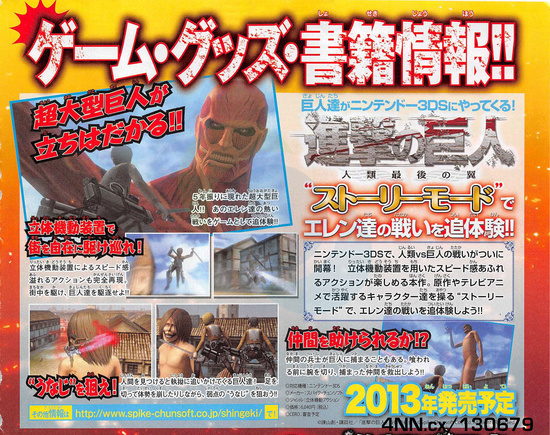 SNK-annonce-3DS