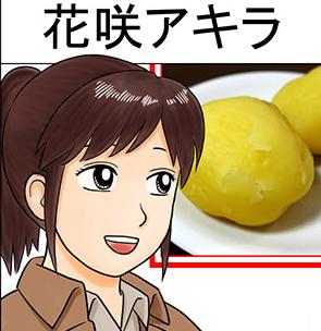 Sasha-Hanasaki-Akira