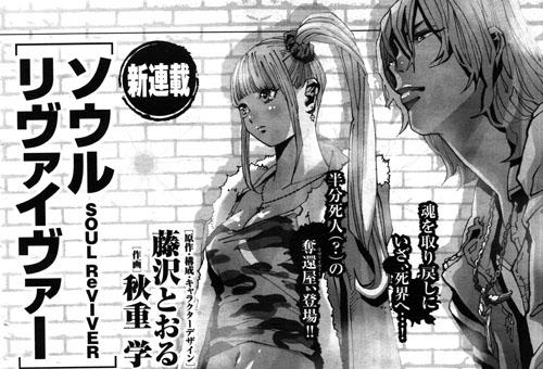 Soul Reviver manga