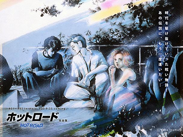 Hot-Road-manga