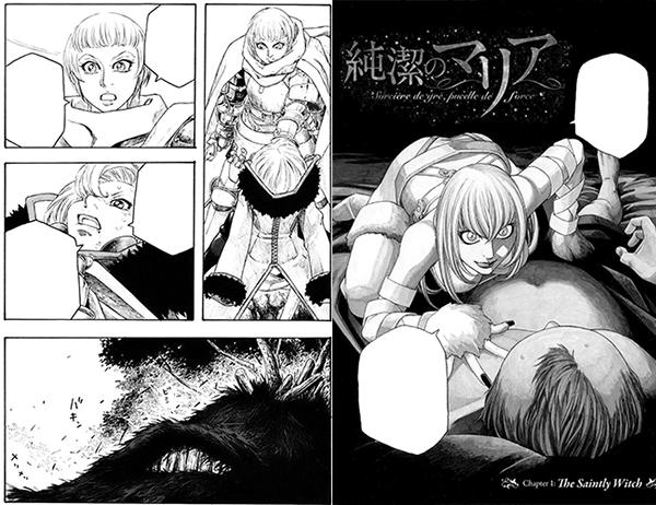 Junketsu-no-Maria-manga-extrait-001