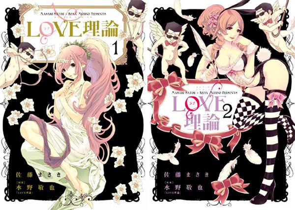 Love-Riron-Manga-Toems