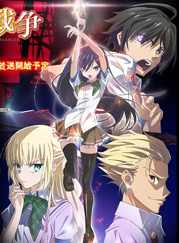 Mahou-Sensou-anime