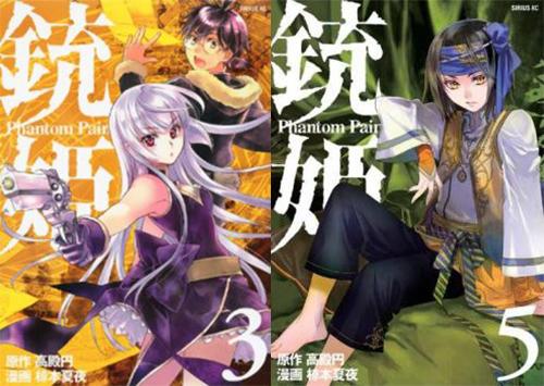 Phantom-Pain-Tomes-manga