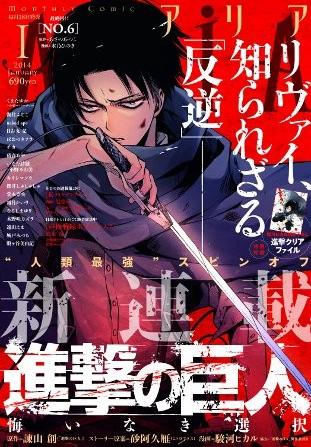 Aria-mag-Shingeki-Rivaille