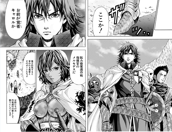 Dragon-Dogma-Progress-manga-extrait-006