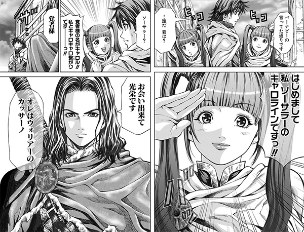 Dragon-Dogma-Progress-manga-extrait-008