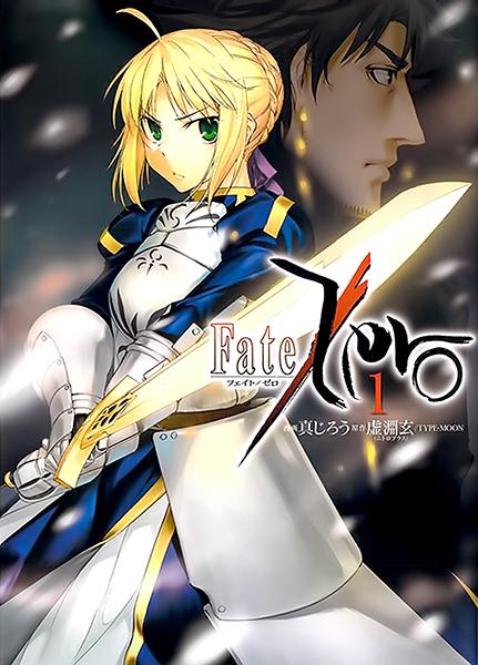 Fate-Zerro-manga-tome-1