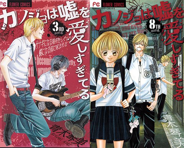 Kanojo-wa-Uso-o-Aishisugiteru-manga