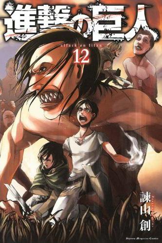 SHingeki-no-kyojin-tome-12