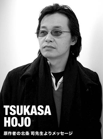 Tsukasa Hojo