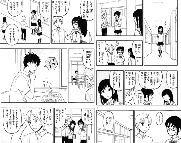 Yugami-kun-ni-wa-Tomodachi-ga-Inai-manga-extrait-002
