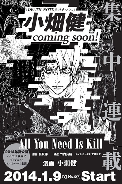 AllYouNeedIsKill_kokuchi