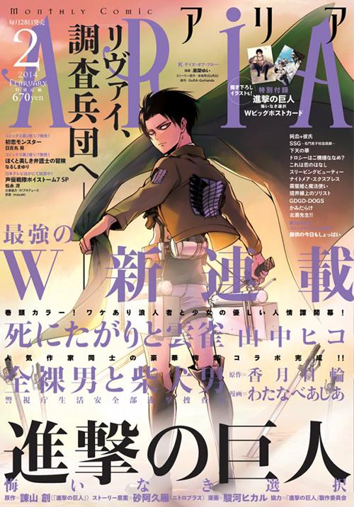 Aria-magazine-numero-fevrier-2014