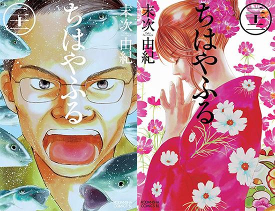 Chihayafuru-manga