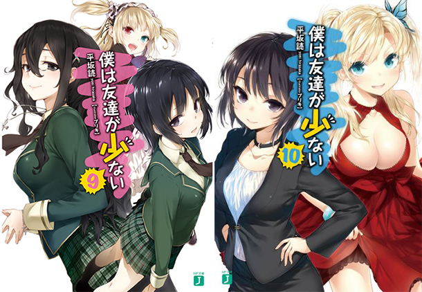 Haganai-Light-Novel