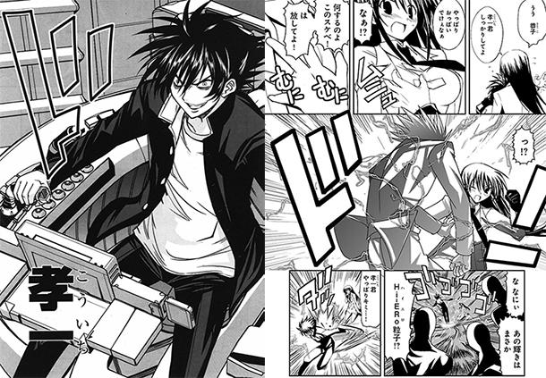 Kenzen-Robo-Daimidaier-manga-extrait-001