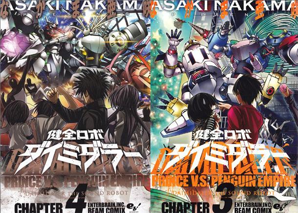 Kenzen-Robo-Daimidaier-manga-tomes