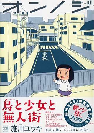 Onnoji-manga