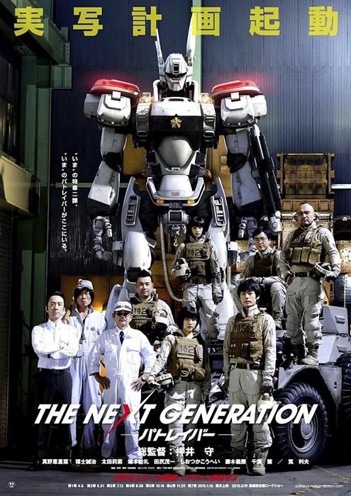 Patlabor-next-gen-drama