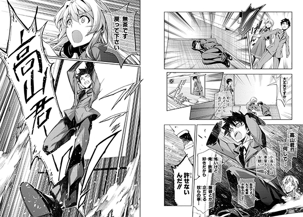 Rail-Wars-manga-extrait-001