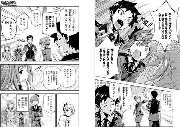 Rail-Wars-manga-extrait-002