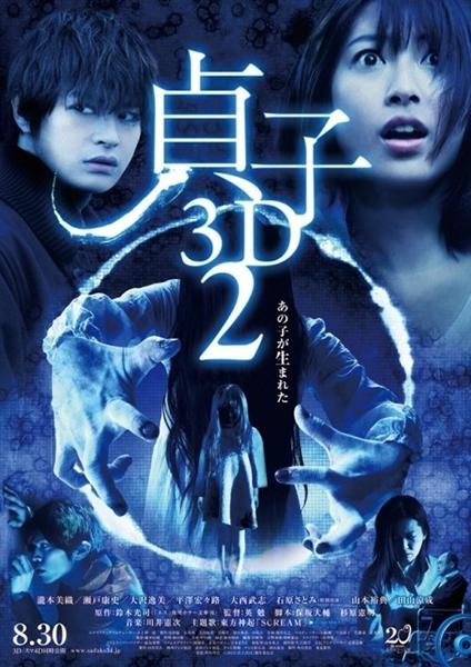 Sadako-3D2