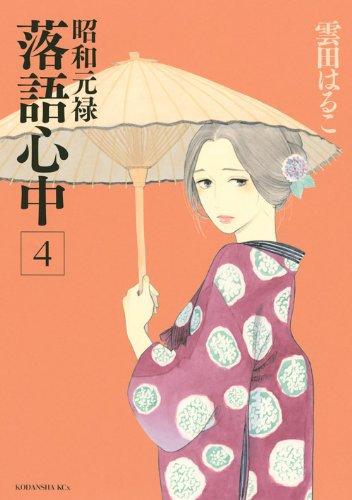 Showa-Genroku-4