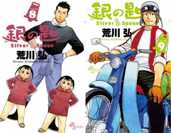 Silver-spoon-manga