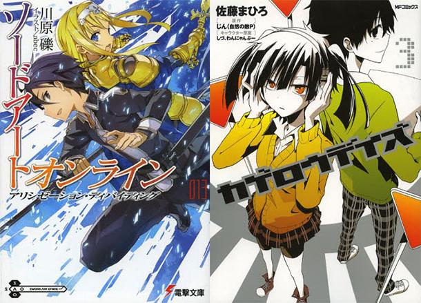 Sword-art-online-Kagerou