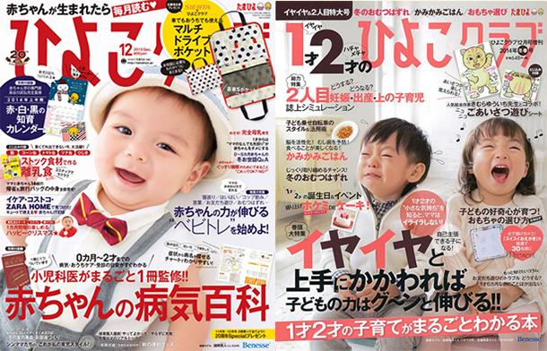 Tamahiyo-magazine