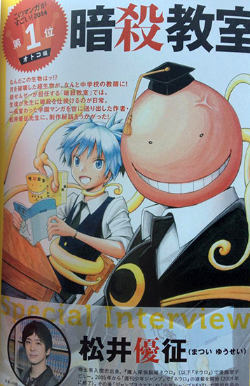 assassination-classroom-manga-sugoi