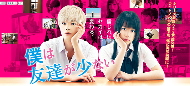 haganai-movie