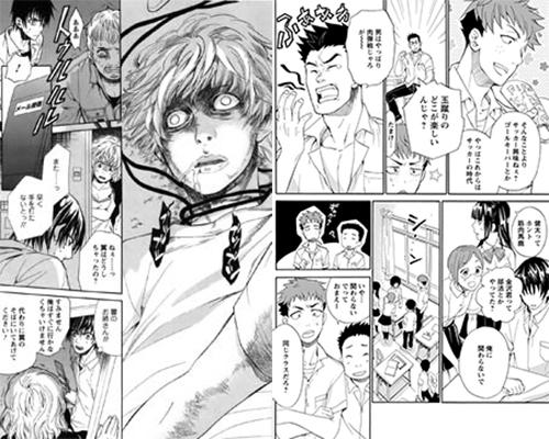 kings-game-2-manga-extrait-001