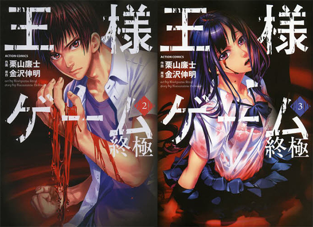 kings-game-2-manga-tomes