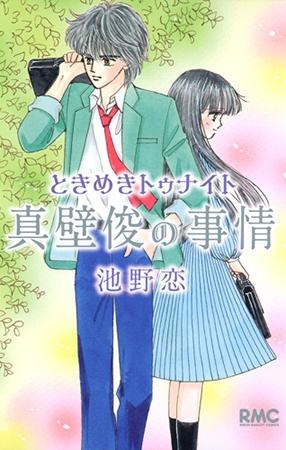 tokimeki-tonight-makabe-shun-no-jijou-manga-tome1