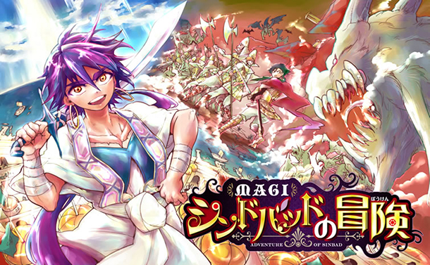 Adventure-of-Sinbad-manga