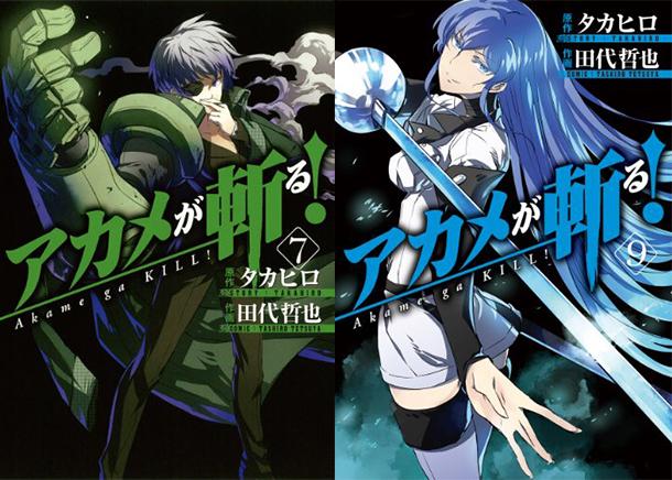 Akame-ga-Kill-manga-tomes