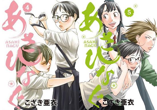 Asahinagu-manga-tomes
