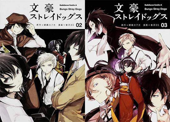Bungou-Stray-Dogs-manga-tomes