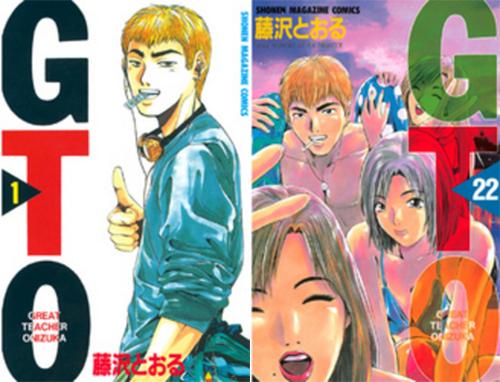GTO-tomes-manga