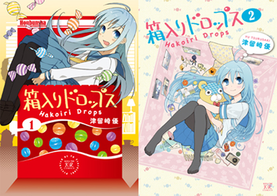 Hakoiri-Drops-manga-tomes