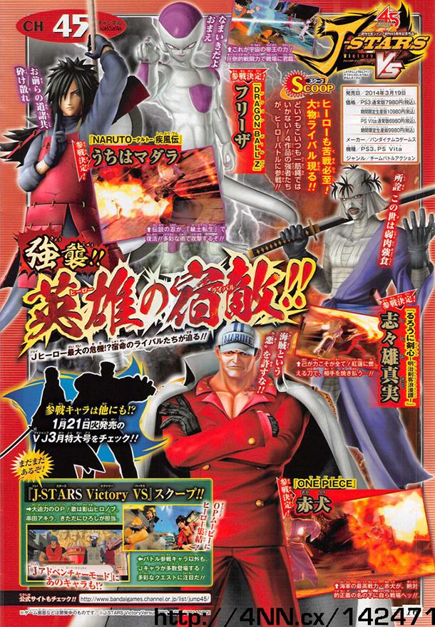 J-Stars-Victory-Vs-image