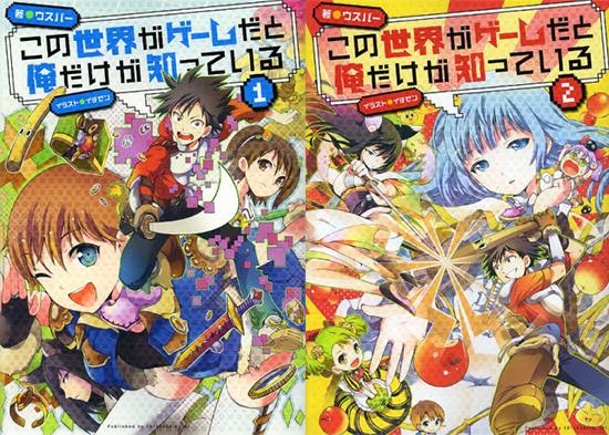 Kono-Sekai-ga-Game-Dato-Ore-Dake-ga-Shitteiru