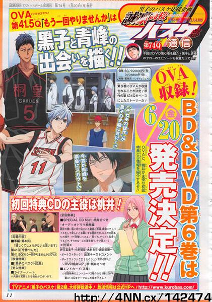 Kuroko-no-basket-oav-saison-2-annonce