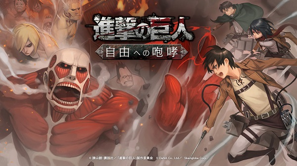 Shingeki-no-Kyojin-Roar-to-Freedom-001
