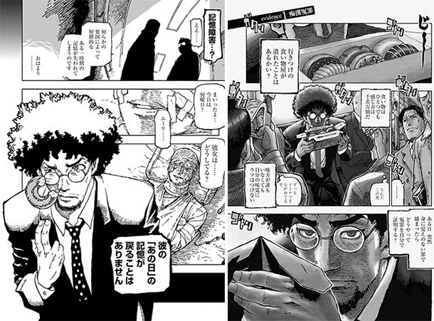 Smoking-Gun-manga-extrait-001