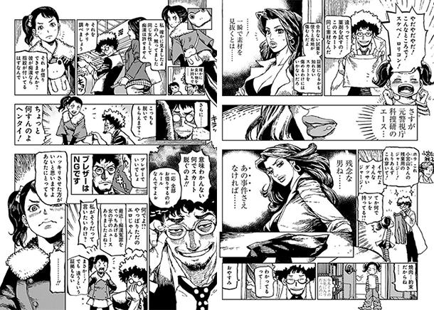 Smoking-Gun-manga-extrait-002