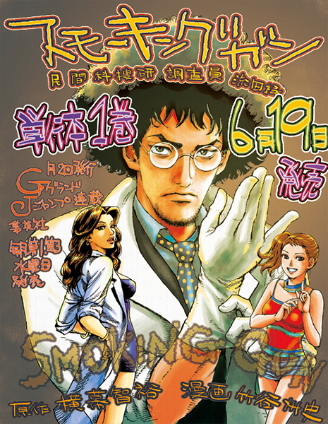 Smoking-gun-manga-illust