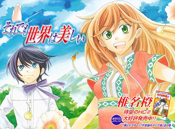 Soredemo-Sekai-wa-Utsukushii-manga-illustration